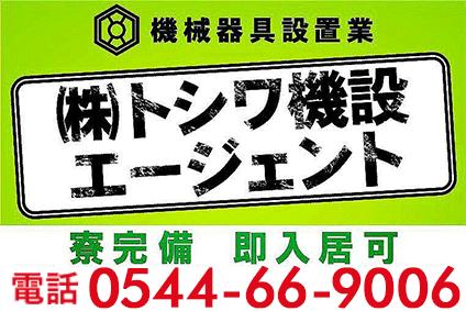 PC-株式会社トシワ機設エージェント2_52